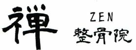 西神中央の禅整骨院
